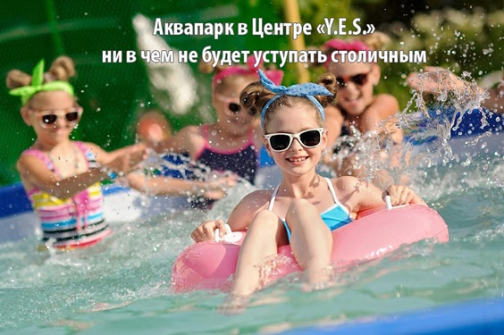 Yes Aquapark